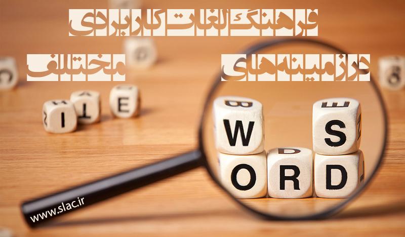 فرهنگ لغات کاربردی